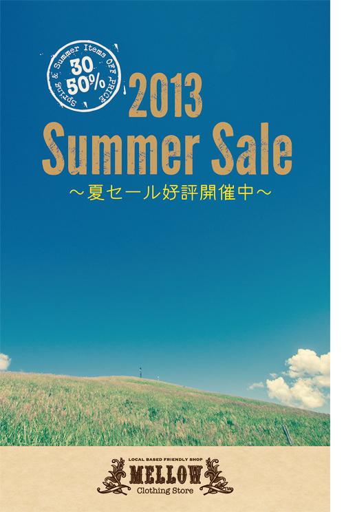 2013_summer_sale_