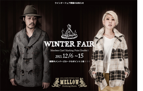 2013_winter_fair_omote