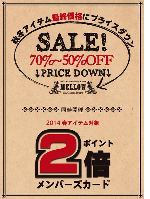 2014_sale_logo