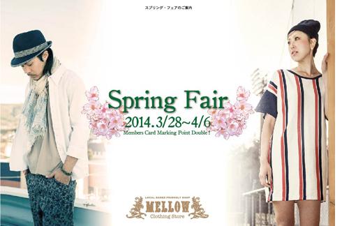 2014_spring_fair_omote