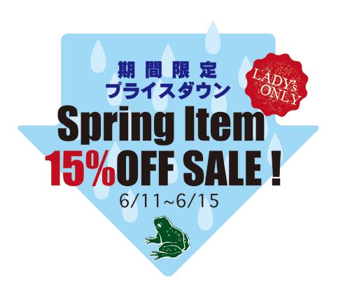 Rain_sale_pop